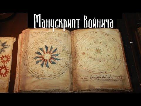 Рукопись, манускрипт войнича, расшифровка, ченнелинг с автором, регрессивный гипноз 2020