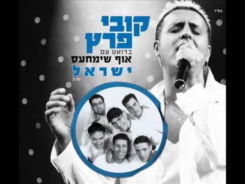 קובי פרץ בדואט עם אוף שימחעס ישראל Kobi Peretz