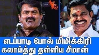 அரங்கையே மிரள வைத்த சீமானின் பேச்சு : Naam Tamilan Seeman Latest Funny Speech | Edappadi Palanisamy