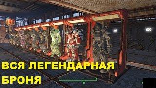 Fallout 4 броня показываю рассказываю всё что собрал за 10 месяцев игры