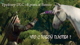 Новый трейлер  DLC «Кровь и Вино»