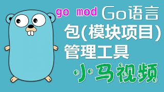 【Go语言】包(模块项目)管理工具 - go mod, golang Modules