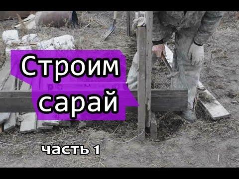 видео: Построить сарай из старых досок (своими руками)
