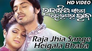 Download lagu Romantic Film Song- RAJAA JHIA SANGE HEIGALA || RAJAA JHIA SANGE HEIGALA BHABA || Sarthak Music
