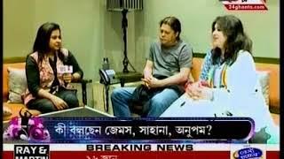Singer Anupam roy sahana bajpaie and James came together on Camera
