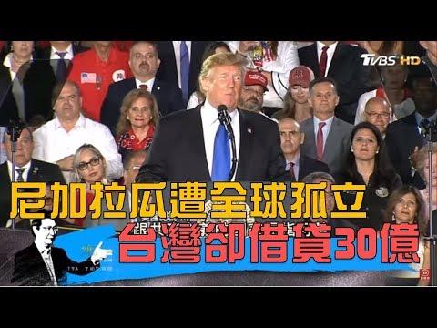 尼加拉瓜遭全球孤立才被川普點名垮台,台灣卻借貸30億惹身腥?!少康戰情室 20190221