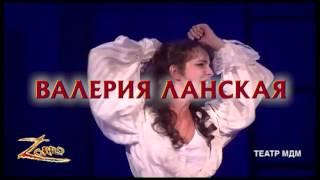 Валерия Ланская Мюзикл ZORRO!