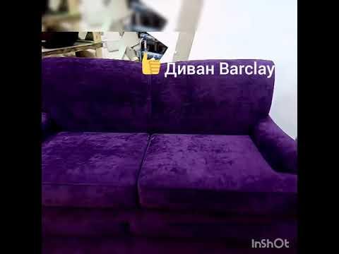Диван Barclay велюр Hope