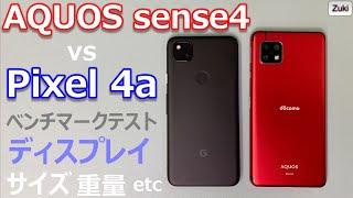 スマホは軽さ重視か?電池持ちか?「AQUOS sense4」vs「Pixel4a」 ミドルスペックスマホ王決定戦!買うならどっち?サイズ重量・ベンチマークテスト・ディスプレイ比較編!