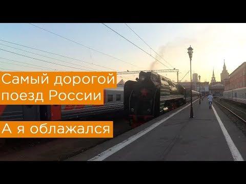 Самый дорогой поезд России, а я облажался. Императорская Россия