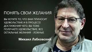 Понять свои желания Михаил Лабковский