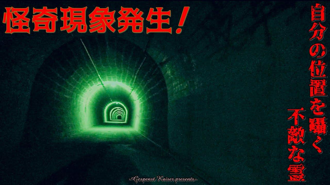 【閲覧注意】旧伊勢神トンネルで怪奇現象を収録【ゲッティ】-Japanese haunted places-