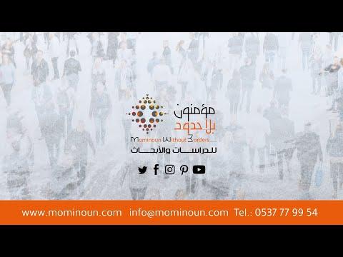 2020 - فيلم وثائقي عن مؤسسة مؤمنون بلا حدود  - 09:51-2020 / 2 / 25