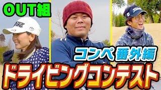 第1回 UUUM GOLFコンペ ドラコン対決!【OUT組】