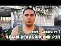 Читаю итальянский рэп Fedez Anthem Pt 1 mp3
