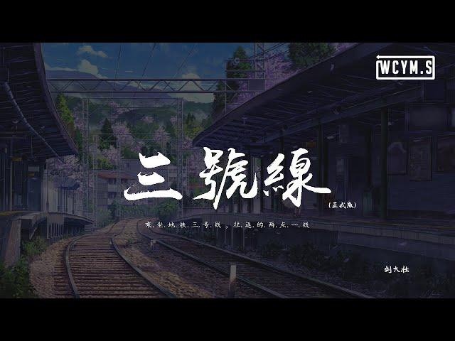 刘大壮 - 三号线 (正式版)「乘坐地铁三号线,往返的两点一线」【動態歌詞/pīn yīn gē cí】