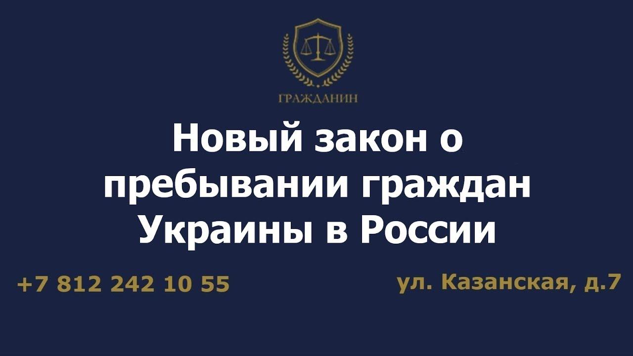 Нужен ли патент гражданам украины
