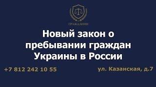 новый закон о пребывании граждан Украины в России