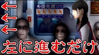 『電車の中で左に進むだけのゲーム』が閲覧注意レベルの恐怖だった