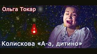 Українська колискова «А а, дитино»   Ольга Токар