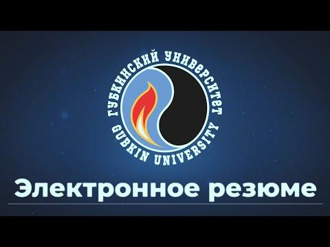 Резюме студентов. РГУ (НИУ) нефти и газа имени И.М. Губкина