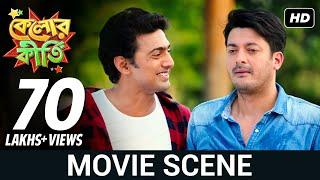 পাখি ও পঞ্চা শাস্ত্রী ভবিষ্যত বলবে | Movie Scene | Dev, Sayantika, Mimi, Jisshu | Kelor Kirti | SVF
