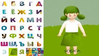 Учим буквы 3,4,5 лет Говорящая азбука Развивающее видео  6
