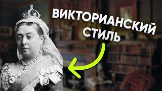 Викторианский стиль в интерьере: история, примеры и особенности стиля