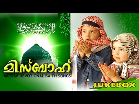 Malayalam Mappila Songs | Misbah | Mappila Pattukal Old Is Gold | Arabic Songs Audio Jukebox