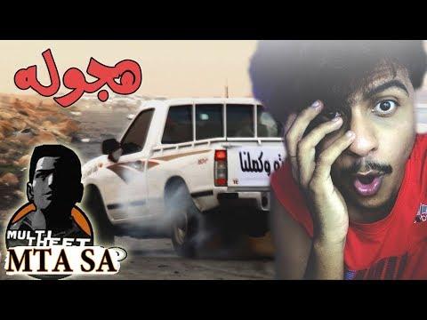 خبات وهجوله على سيارات سعوديه ربع و ددسن mta sa