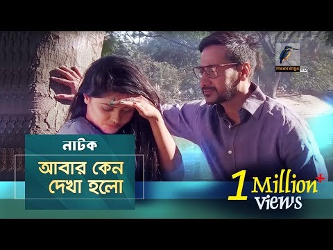 Aabar Keno Dekha Holo | Moushumi Hamid, Shajal | Natok | Maasranga TV | 2018