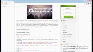 Как установить интерактивный фон для сайта