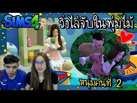 มีลูกในพุ่มไม้กับหนุ่มคนที่ 2    The Sims 4 100 Baby Challenge 👶🍼
