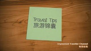 旅游锦囊 2 - 柬埔寨旅游贴士 (1) | Travel Tips 2 - Cambodia Travel Tips (1)