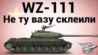 WZ-111 - Не ту вазу склеили