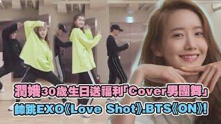 潤娥30歲生日送福利「Cover男團舞」 帥跳EXO《Love Shot》.BTS《ON》!