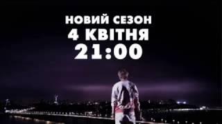 Что покажут в третьем сезоне   Трейлер Киев днем и ночью