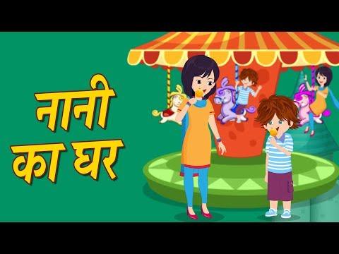 नानी का घर   New Hindi Moral Story 2019   Hindi Kahaniya For Kids   Fairy Tales
