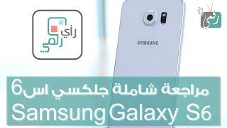 جالكسي اس 6 - Galaxy S6 | مراجعة شاملة