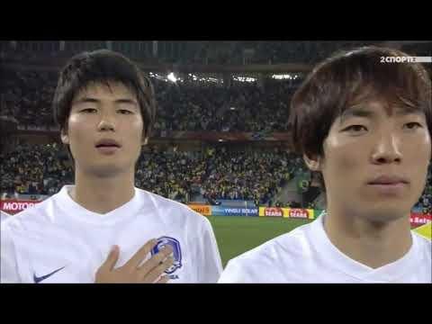 Anthem Of Korea Republic V Nigeria (FIFA World Cup 2010)