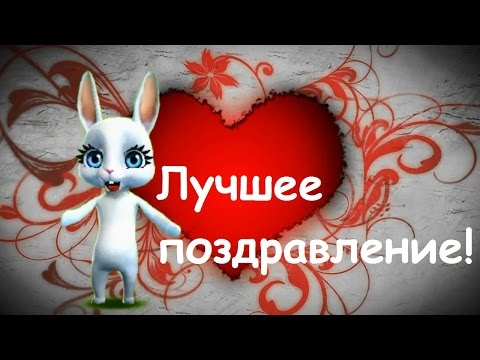 Zoobe Зайка Поздравляю с днем Святого Валентина! - Как поздравить с Днем Рождения