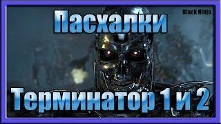 Пасхалки в фильме Терминатор 1 и 2