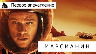 {Первое Впечатление} Марсианин