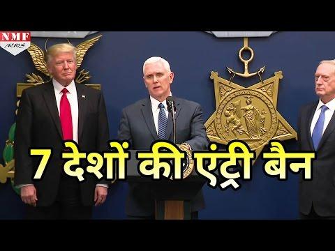 7 Muslim देशों की America में Entry पर Donald Trump ने लगाई रोक