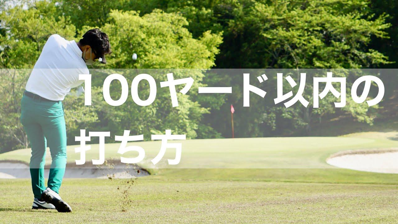 100切りのための100ヤード以内の打ち方。