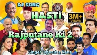 New Rajput Song | हस्ती राजपूताने की 2 | Hasti Rajputane Ki 2 | Upendra Rana