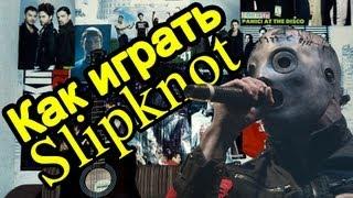 Slipknot - Snuff (Видео Урок Как Играть На Гитаре) Разбор
