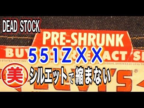 【551ZXX】細身の美しいシルエット!縮まない!501には無い魅力をたっぷり紹介!!