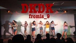 20181014 fromis_9 프로미스_9 DKDK 두근두근 by K-POP COVER DANCE Mercie