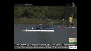 В Краснодаре прошел второй день соревнований Кубка России по гребле